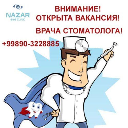 врач стоматолог вакансия